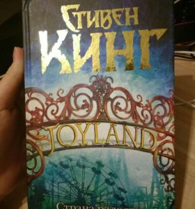 """Книга Стивен Кинг """"Страна радости"""""""