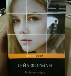 """Книга Гейл Форман """"Куда она ушла"""""""