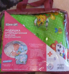 Подушка ортопедическая для сна (для младенцев)