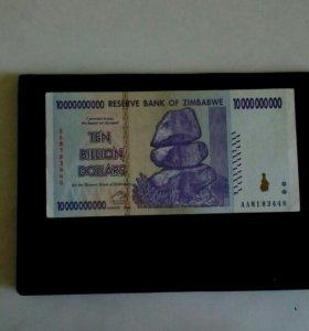 Банкнота Зимбабве 10 миллиардов долларов