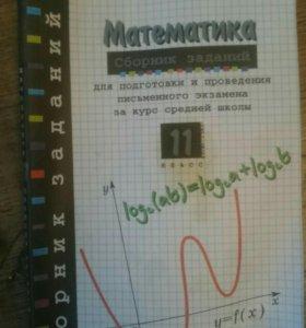 Математика. Сборник заданий