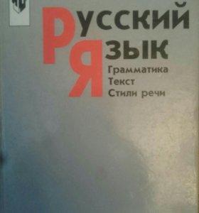 Власенков. Русский язык.10-11