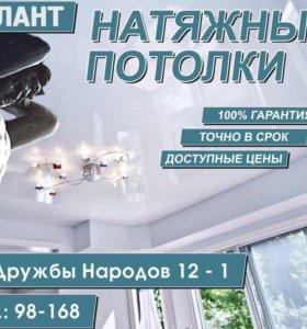 """Натяжные потолки """"Атлант"""""""