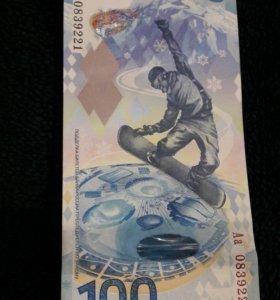 Банкнота Сочи 2014
