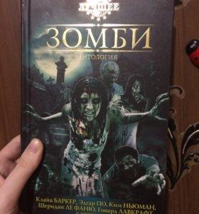 Книга про зомби