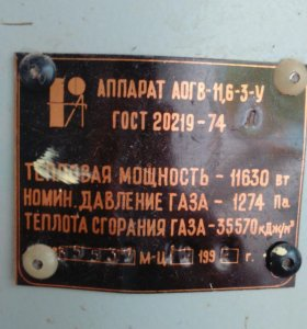 АОГВ-11.6-3-У