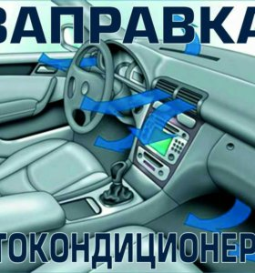 Заправка кондиционера Вашего автомобиля