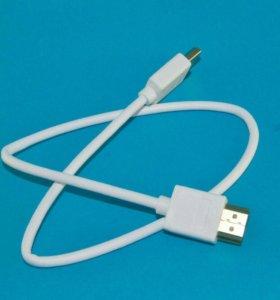 Кабель HDMI v1.4 0,5 м белый