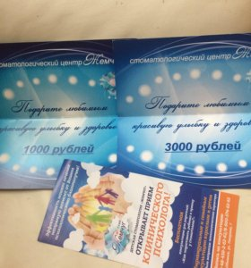 Сертификат на 4000тр. к стоматологу