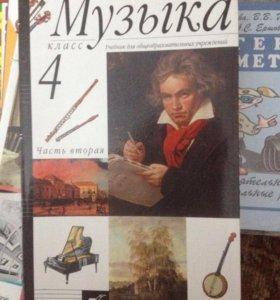 Учебник по музыке за 4 класс