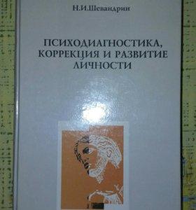 Книга по психодиагностике