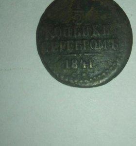1/2 копейки 1841 года, СМ, медь