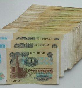 Банкноты 1993 1995 годов скупаю