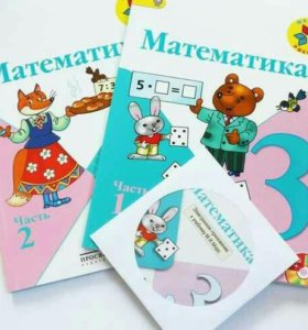 Учебники 3-го класса