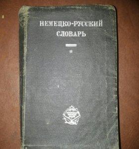 Старинный немецко-русский словарь,раритет  1932