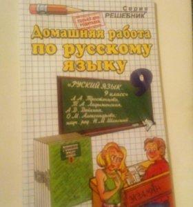 ГДЗ по русскому языку: 9 класс