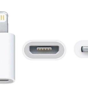 Micro USB адаптер Apple