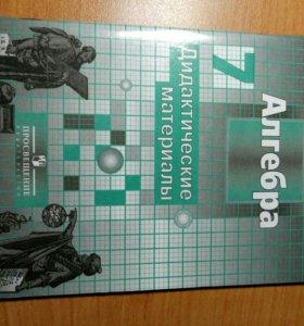 Алгебра 7класс Дидактические материалы