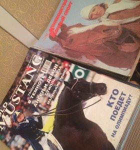 Журналы конный спорт, конный мир, золотой мустанг