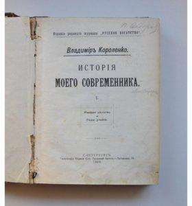 Короленко - История моего современника, 1909г