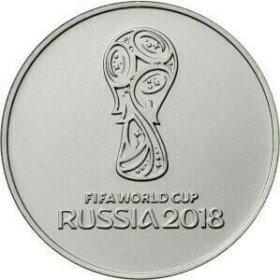 """25 рублей """"ЧМ по футболу в 2018 году"""""""