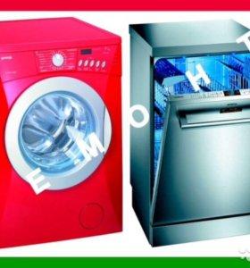 ремонт стиральных, посудомоечных машин всех марок