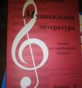Музыкальная литература,тесты по зарубежной музыке