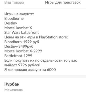 Playstation store 4 игры