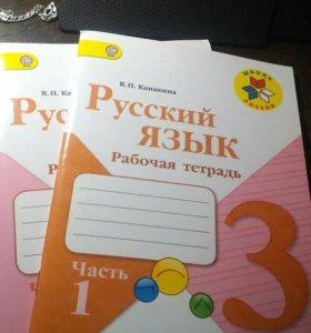 Рабочая тетрадь по русскому языку за третий класс