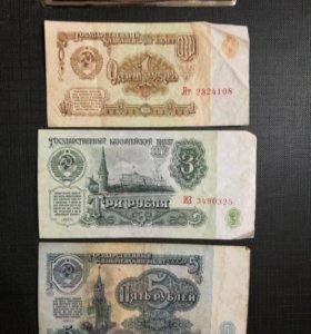 Рубли СССР 1961 год