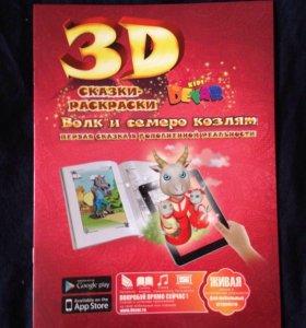 """Живая 3D сказка-раскраска """"волк и семеро козлят"""""""