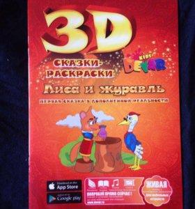 """Живая 3D сказка-раскраска """"лиса и журавль"""""""