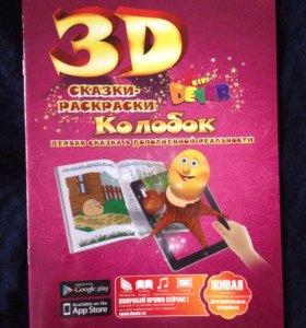 "Живая 3D сказка-раскраска ""колобок"""