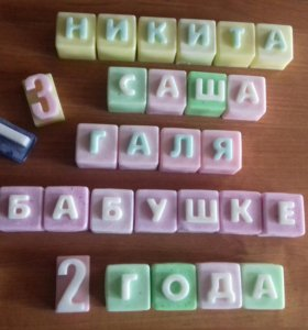 Мыло буквы и цифры
