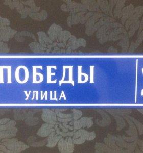 Указатель дома