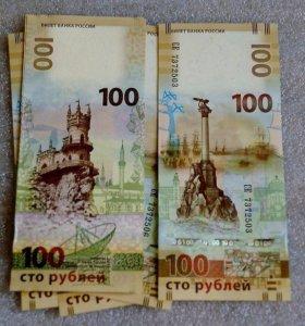 100 руб Крым Севастополь