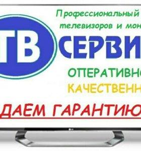 Телемастер, ремонт телевизоров на дому