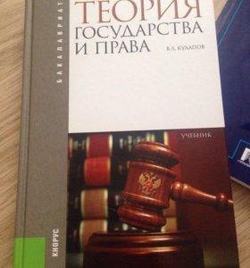 Учебники Теория Государства и Права
