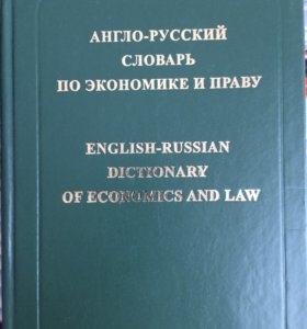 Англо-русский словарь по экономике и праву