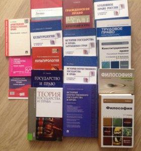 Учебники по юриспруденции бакалавр.