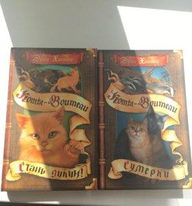 Книги Коты воители