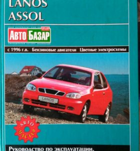 Книга по ремонту Daewoo Lanos, Assol.