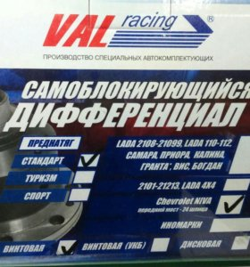 Самоблок нива valracing