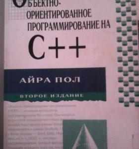 C++ объектно-ориентированное программирование