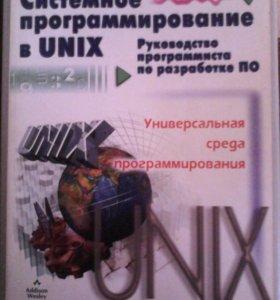 Unix системное программирование