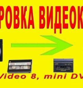 Оцифровка видеокассет на Угольной.