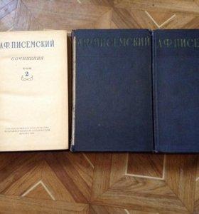 Писемский 3 тома 1956