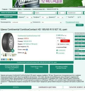 Шины Continental CantilceContact
