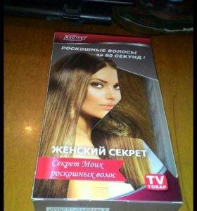 """Накладные волосы """" Женский секрет""""."""