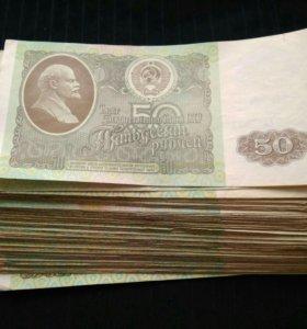 Пачка 50 рублей 1991-1992 года (100 шт.)